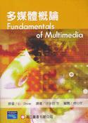 多媒體概論 (Fundamentals of Multimedia)-cover