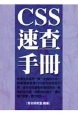 CSS 速查手冊-cover
