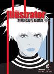 Illustrator 創意技法與動畫應用-cover