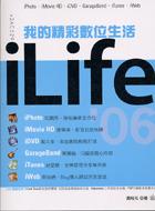 我的精采數位生活 iLife'06-cover