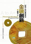 金融創新-財務工程的實務奧秘-cover