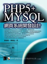PHP 5 + MySQL 網頁系統開發設計-cover