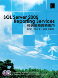 SQL Server 2005 Reporting Services 報表服務實務應用-cover