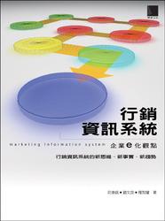 行銷資訊系統:企業 e 化觀點-cover