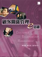 顧客關係管理 e 思維-cover