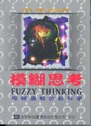 模糊思考-模糊邏輯的新科學-cover