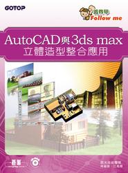 AutoCAD 與 3ds max 立體造型整合應用-cover
