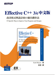 Effective C++, 3/e (中文版) (Effective C++: 55 Specific Ways to Improve Your Programs and Designs, 3/e)-cover