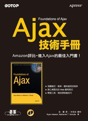 Ajax 技術手冊 (Foundations of Ajax)-cover