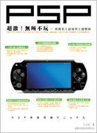 超激!PSP 無所不玩-挑戰史上最強掌上遊樂器-cover