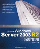 Microsoft Windows Server 2003 R2 系統實務-cover