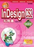 InDesign CS2 私房書-cover