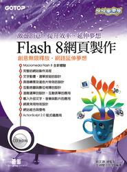 快快樂樂學 Flash 8 網頁製作-cover