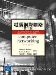 電腦網際網路 (Computer Networking: A Top-Down Approach Featuring The Internet, 3/e)-cover