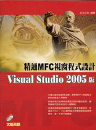 精通 MFC 視窗程式設計─Visual Studio 2005 版-cover