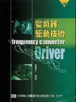 變頻器驅動技術(修訂版)-cover