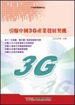引爆中國 3G 產業發展契機-cover