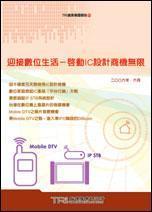 迎接數位生活-啟動 IC 設計商機無限-cover