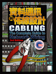 資料通訊與佈線設計(Cabling: The Complete Guide to Network Wiring, 3/e)-cover