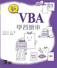 新 VBA 學習繪本-cover