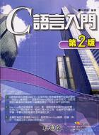 C 語言入門, 2/e-cover