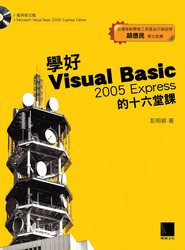學好 Visual Basic 2005 Express 的十六堂課-cover