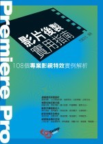Premiere Pro 影片後製實用指南-cover
