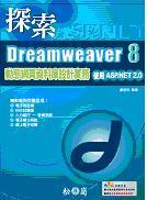 探索 Dreamweaver 8 動態網頁資料庫設計實務-使用 ASP.NET 2.0-cover