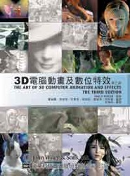 3D 電腦動畫及數位特效 (The Art of 3D Computer Animation and Effects, 3/e)-cover