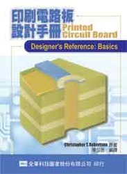 印刷電路板設計手冊 (Printed Circuit Board Designer's Reference: Basics)-cover