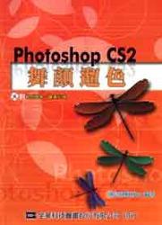 Photoshop CS2 舞顏遛色