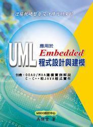 UML 應用於 Embedded 程式設計與建模-cover