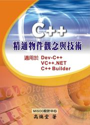 C++ 精通物件觀念與技術-cover