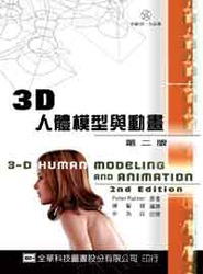 3D 人體模型與動畫, 2/e (3-D Human Modeling and Animation, 2/e)-cover