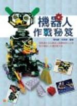 機器人作戰秘笈-國際奧林匹克機器人競賽機密大公開-cover