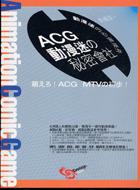 ACG 動漫迷的秘密會社-cover