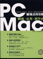 PC/MAC 雙機活用攻略:轉檔、共用、跨平台-cover