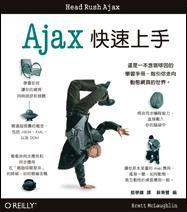 Ajax 快速上手 (Head Rush Ajax)-cover