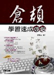 倉頡學習速成密技-cover