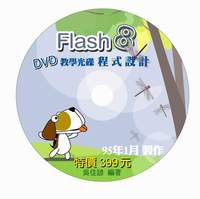 Flash 8 教學範本─程式設計-cover