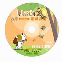 Flash 8 教學範本─遊戲設計-cover