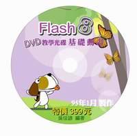 Flash 8 教學範本─基礎動畫-cover