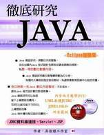 Java 徹底研究-cover