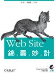 Web Site 錦囊妙計 (Web Site Cookbook)-cover