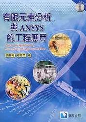 有限元素分析與 ANSYS 的工程應用-cover