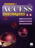 Access 資料庫管理理論與實作, 2/e-cover