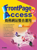 FrontPage 與 Access 商務網站整合應用-cover