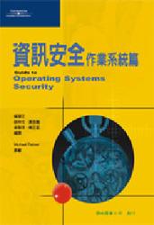 資訊安全─作業系統篇 (Guide to Operating Systems Security)-cover