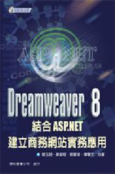 Dreamweaver 8 結合 ASP.NET 建立商務網站實務應用-cover