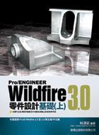 Pro/ENGINEER Wildfire 3.0 零件設計基礎(上)-cover